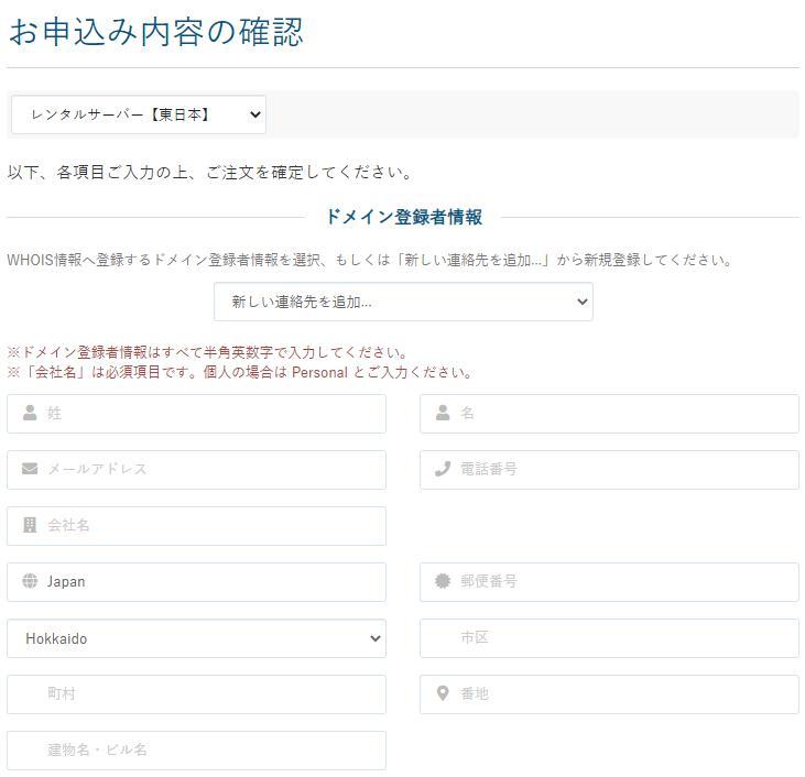 ドメイン登録者情報の入力 カラフルボックス