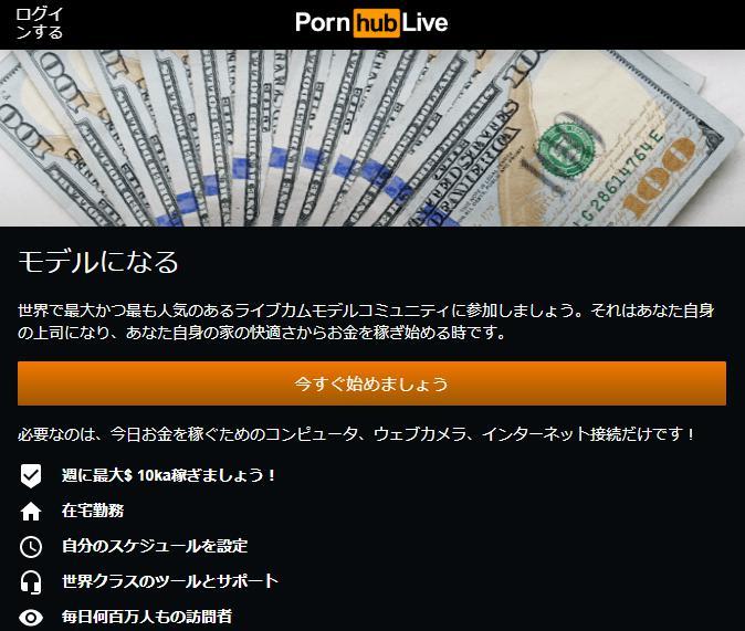 Pornhubライブ配信収益化で稼ぐ手順:ウェブカメラモデルの案内ページ
