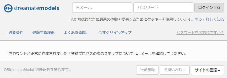 streamate modelsの登録方法 アカウント登録完了