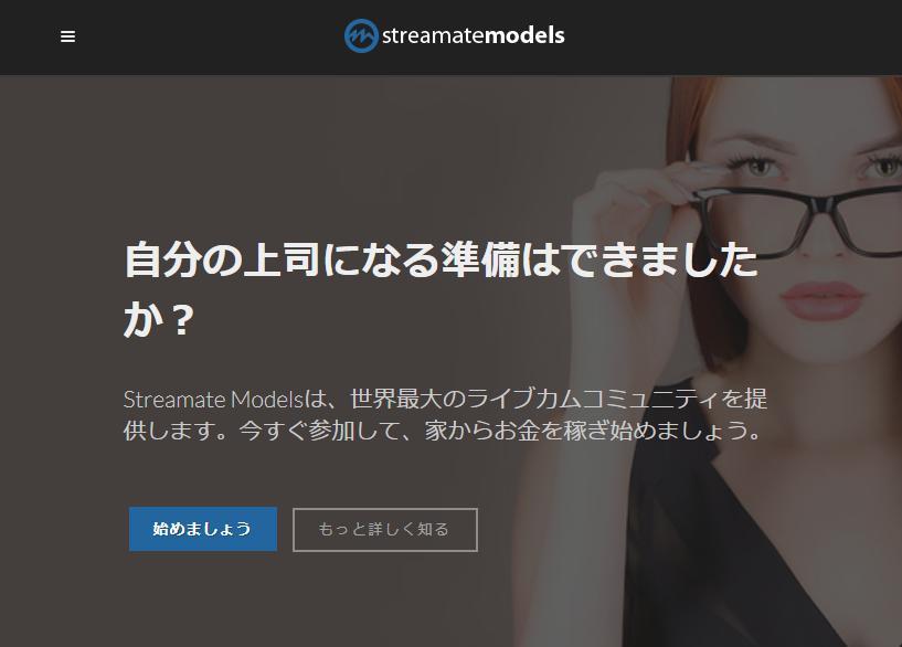 streamate modelsの登録方法 画像02