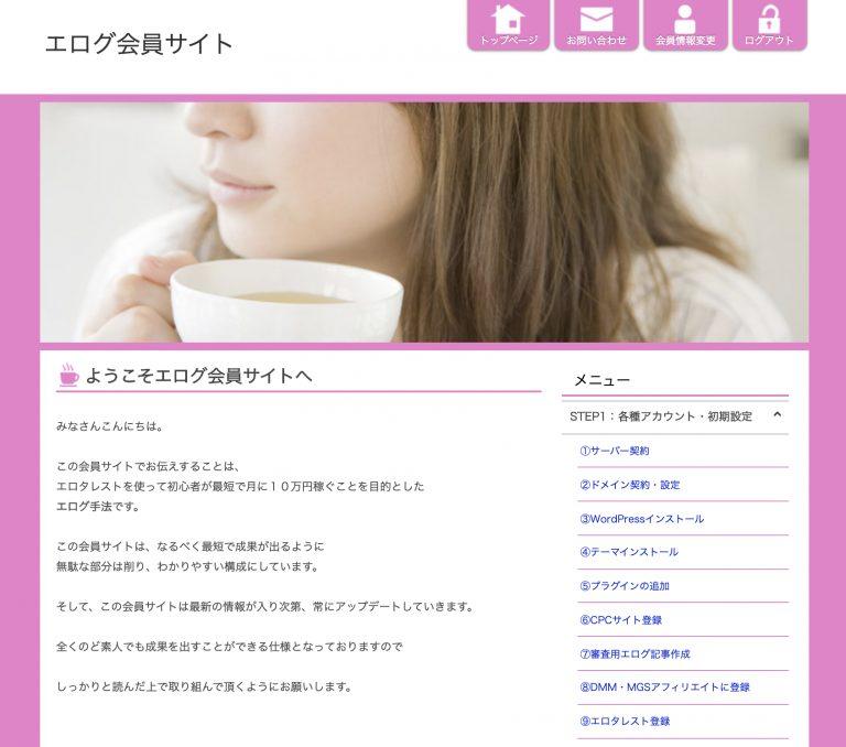 エログ会員サイト