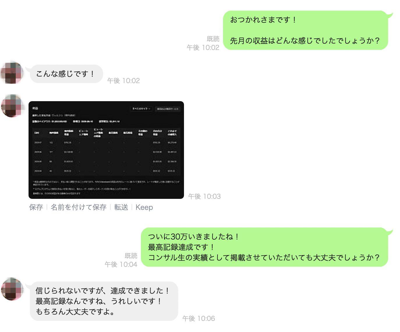 岡田さん実績①